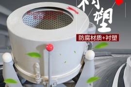 泰山衬塑耐酸碱型工业脱水机 PP,PE四氟衬塑脱水机