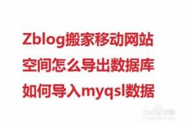 Zblog搬家移动网站空间怎么导出导入myqsl数据