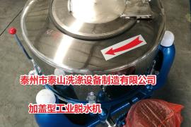 泰山公司加盖型工业脱水机 离心脱水机产品介绍